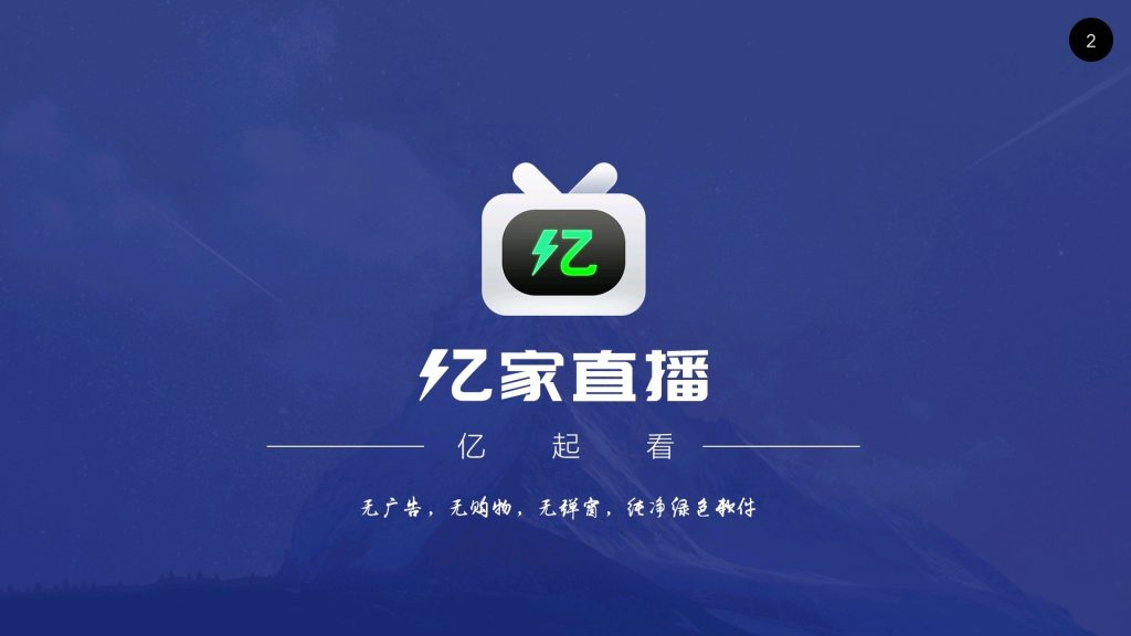 【资源分享】亿家直播v1.1.3    可安装电视