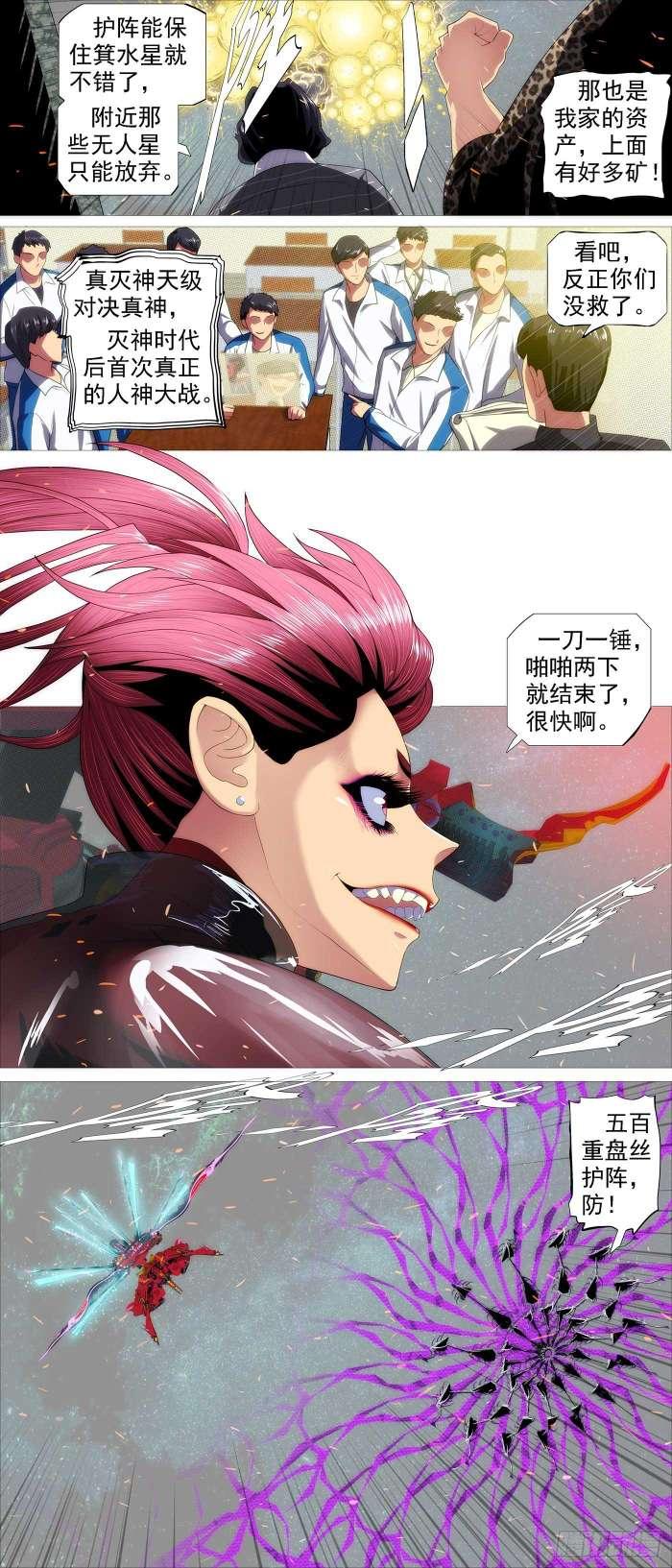 【漫画更新】《铁姬钢兵》总436~438话-小柚妹站