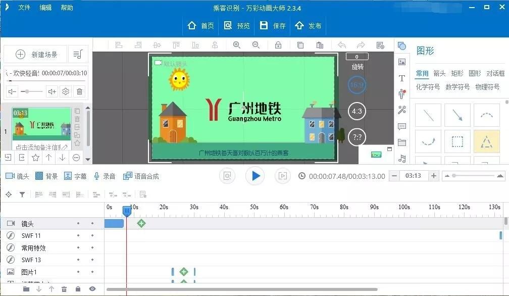 【分享】超简单的动画制作软件-爱小助
