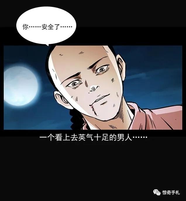 【漫画更新】幽冥诡匠 第268话 《抚仙之战》
