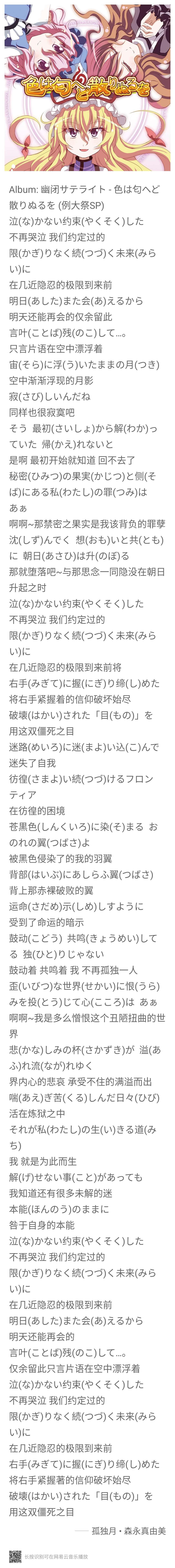 【音乐】孤独月 (kodoku duki)-小柚妹站