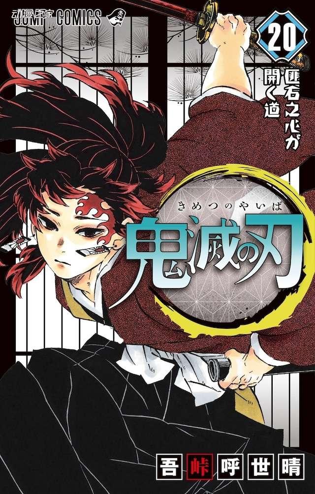 【资讯】 漫画《鬼灭之刃》连载4年零3个月后正式完结-小柚妹站