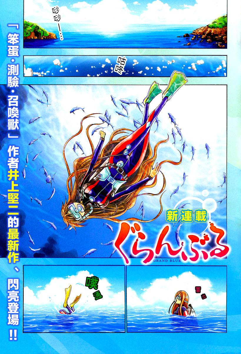 【漫画】碧蓝之海,漫评人为什么会存在