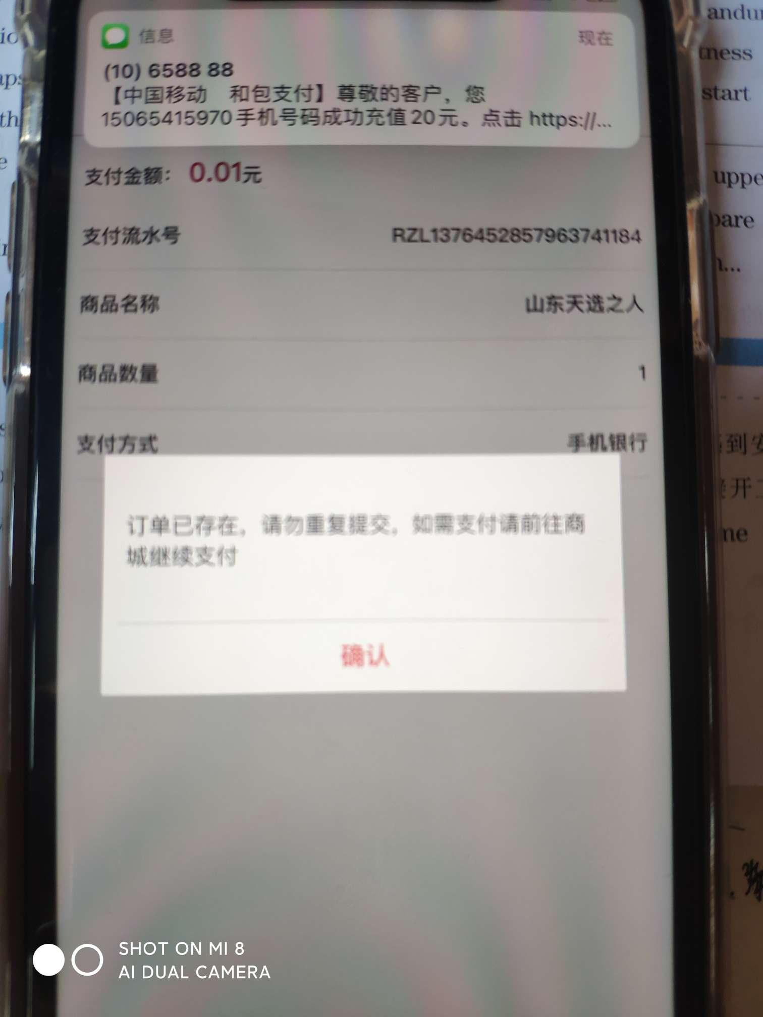 中国银行app支付0.01元得5-100元话费(仅限山东卡)