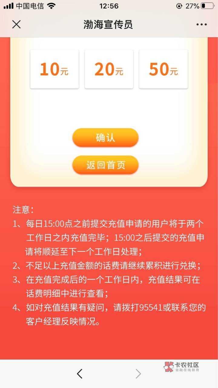 微信关注公众号滨海银行社区之家(审核快点银行活动大水)