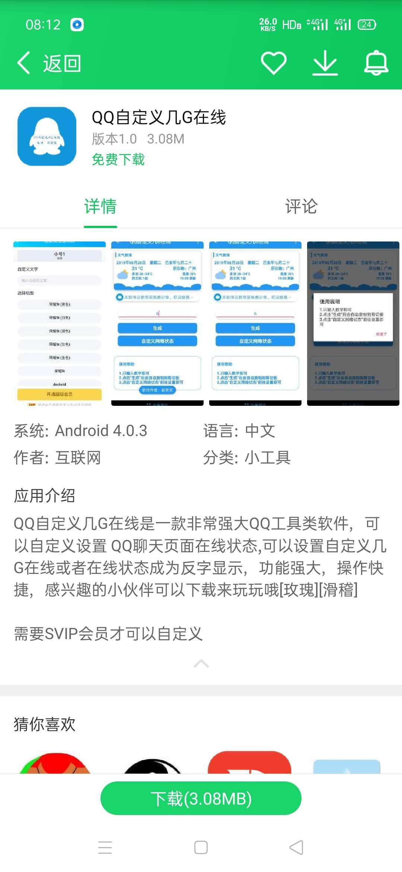 【资源分享】QQ自定义几G在线 1.0版本 一款非常强大的软件-爱小助