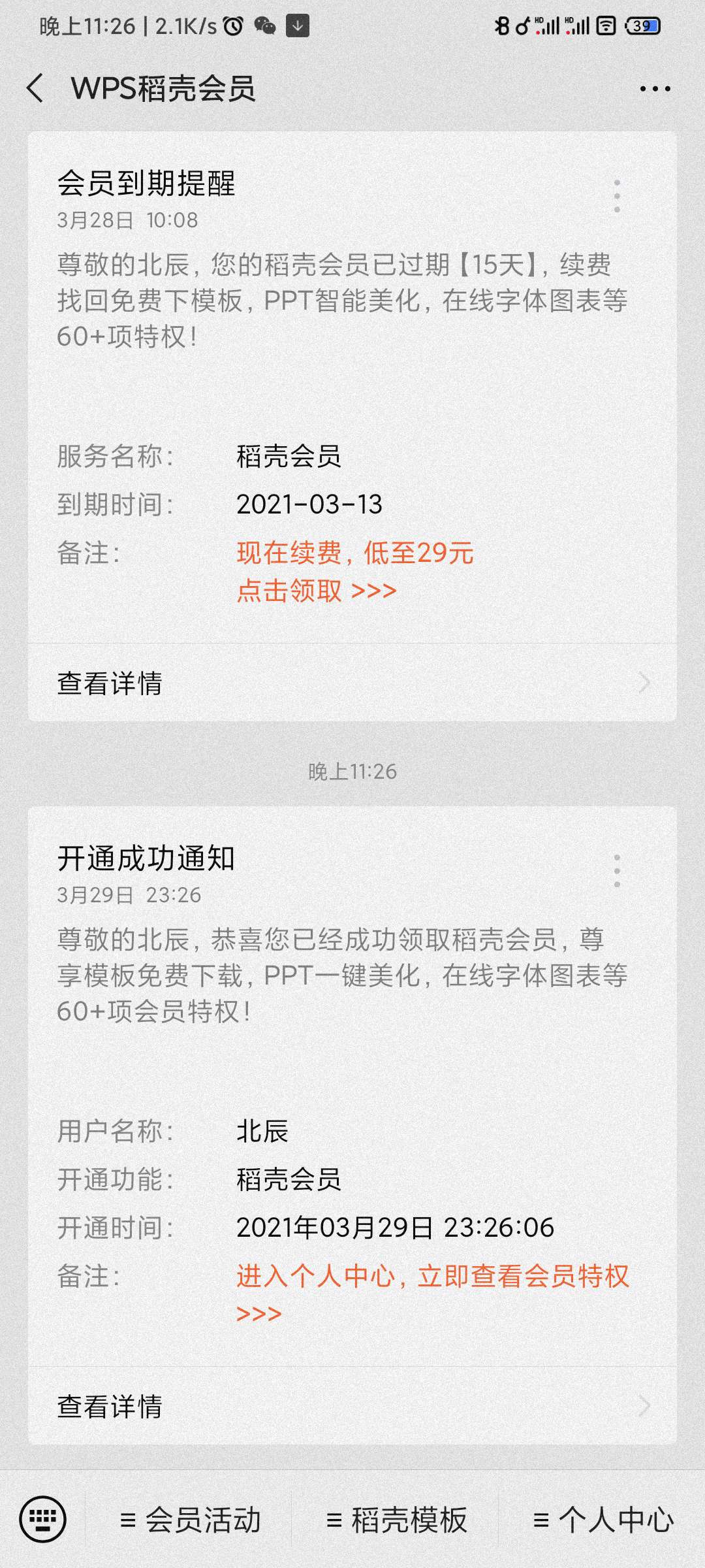 微信app领7天WPS稻壳会员