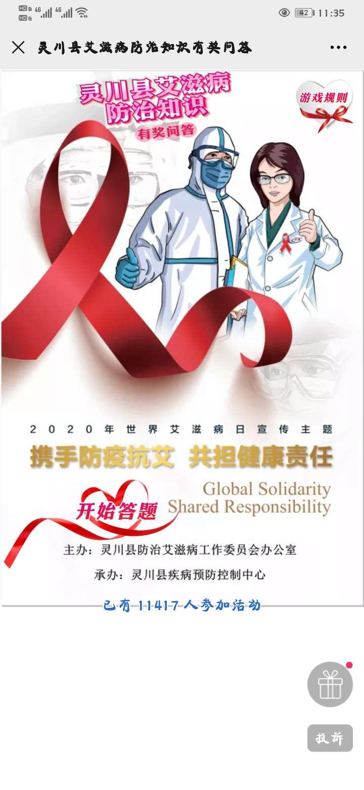 【现金红包】灵川县艾滋病防治答题抽红包