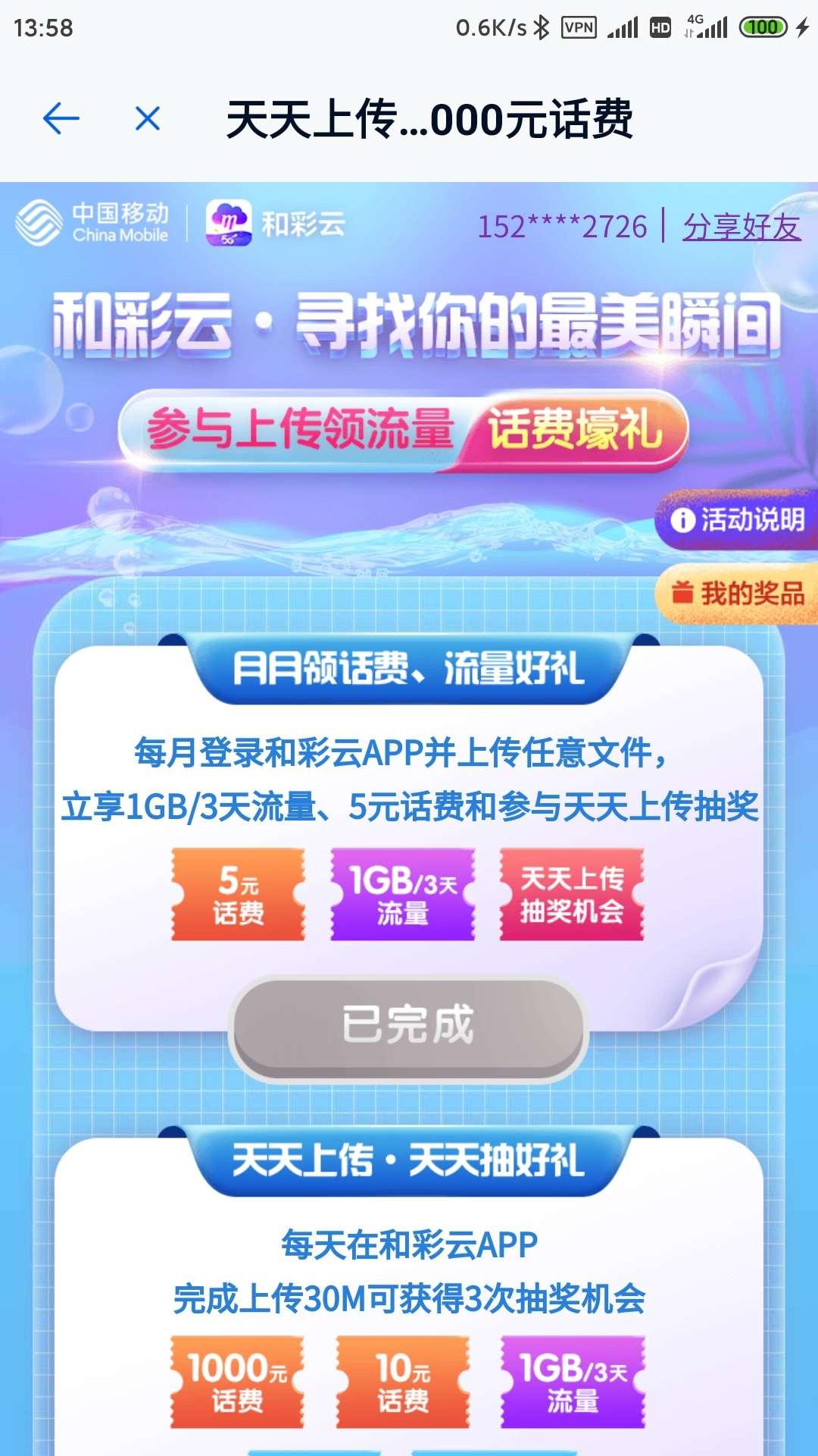 【话费流量】中国移动和彩云5元话费1g流量