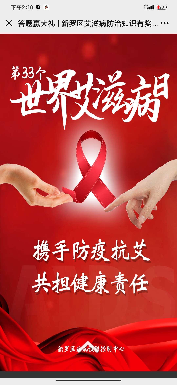 【现金红包】新罗区艾滋病防治知识答题抽红包