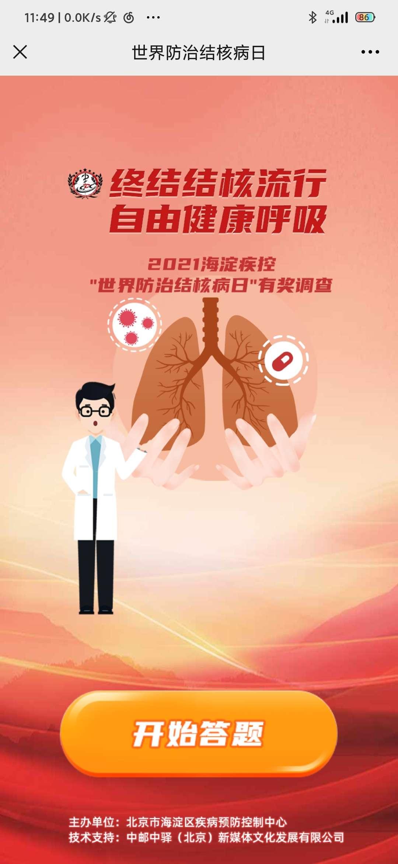 世界防治结核病日答题抽红包