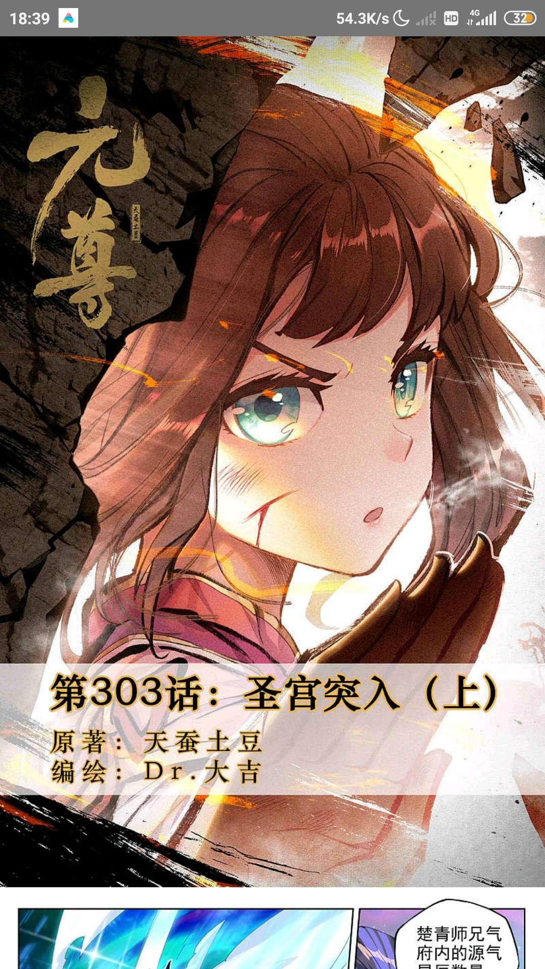【漫画更新】元尊  303圣宫突入(上)-小柚妹站