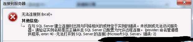 Win7改计算机名称后数据库无法登录。