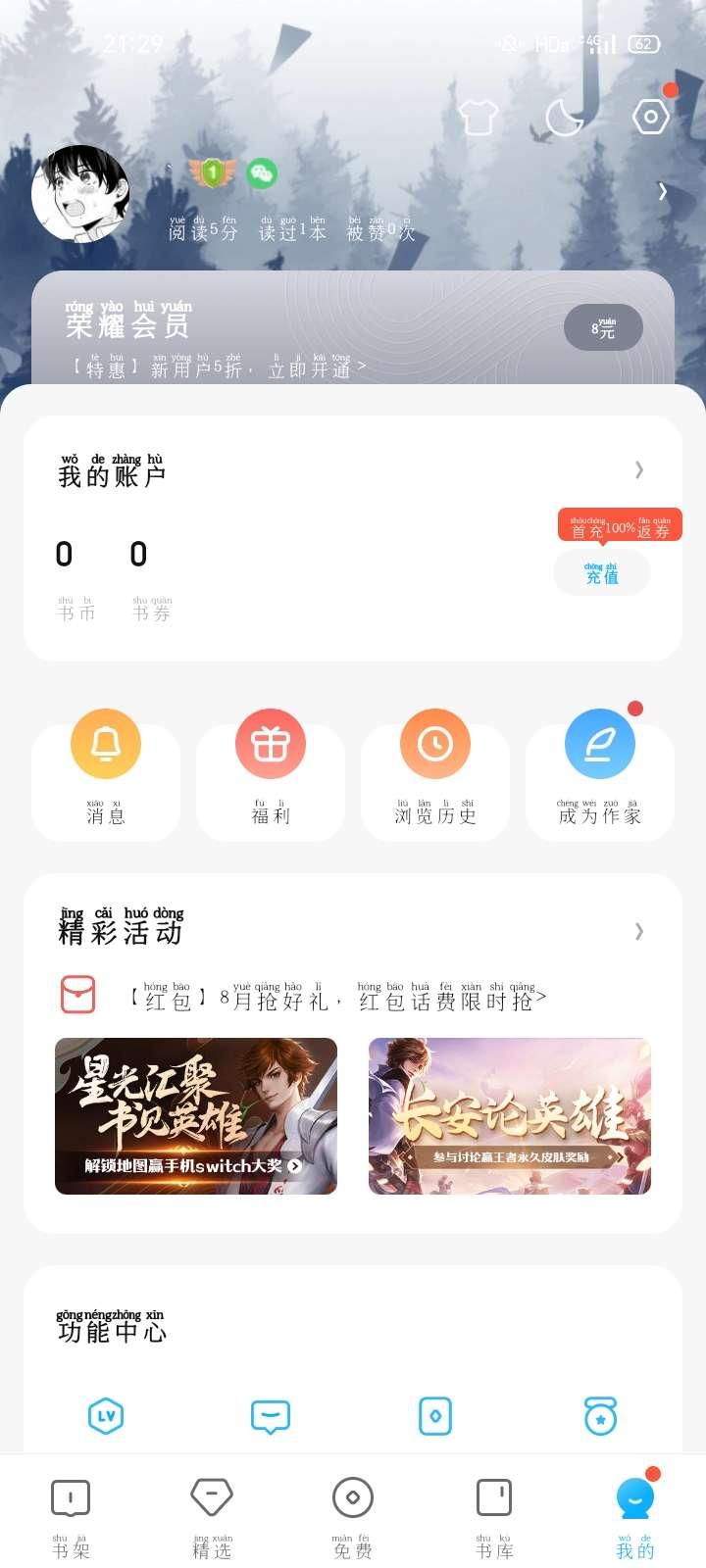 QQ阅读领现金红包