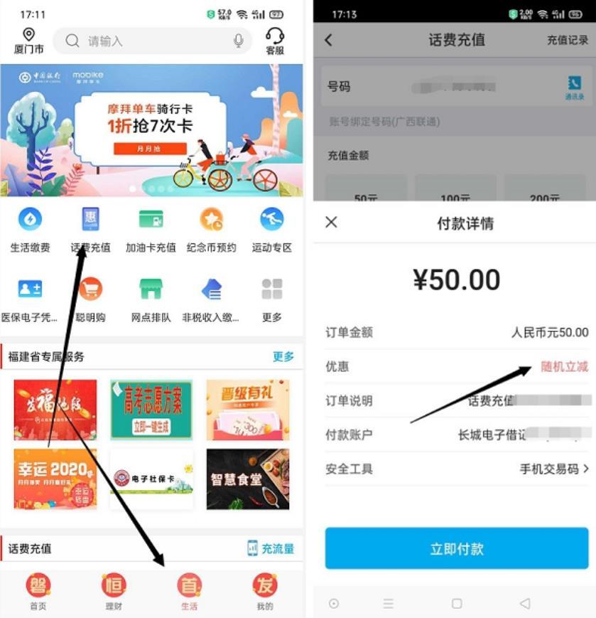 中国银行充值话费减8-20元(给力)