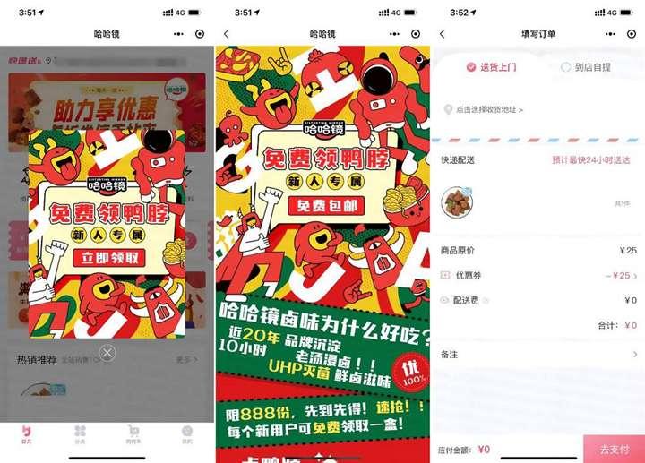 北京江浙沪地区免费撸一袋鸭脖 包邮到家