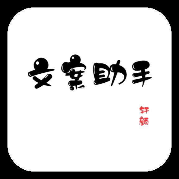 【分享】文案助手1.0v 本软件汇聚各种文案,发空间,朋友圈必备
