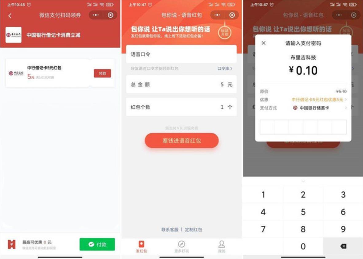 中国银行用户领取5元微信立减金