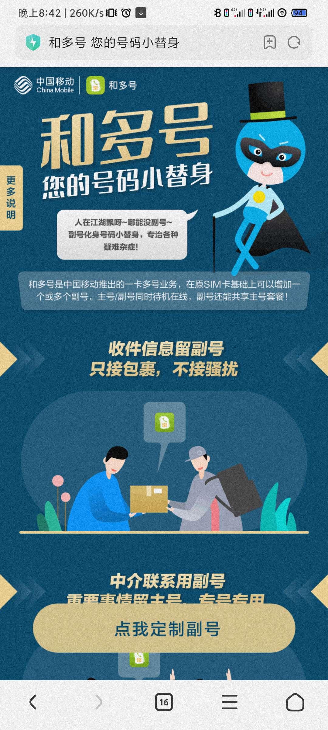 中国移动领2个月和多号副号体验权益