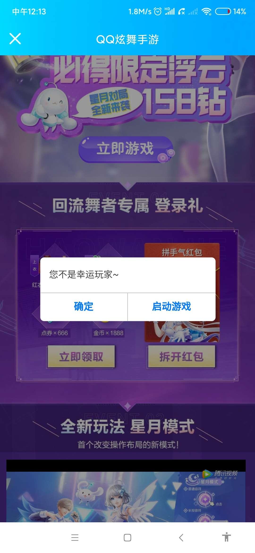 QQ炫舞手游登录领红包