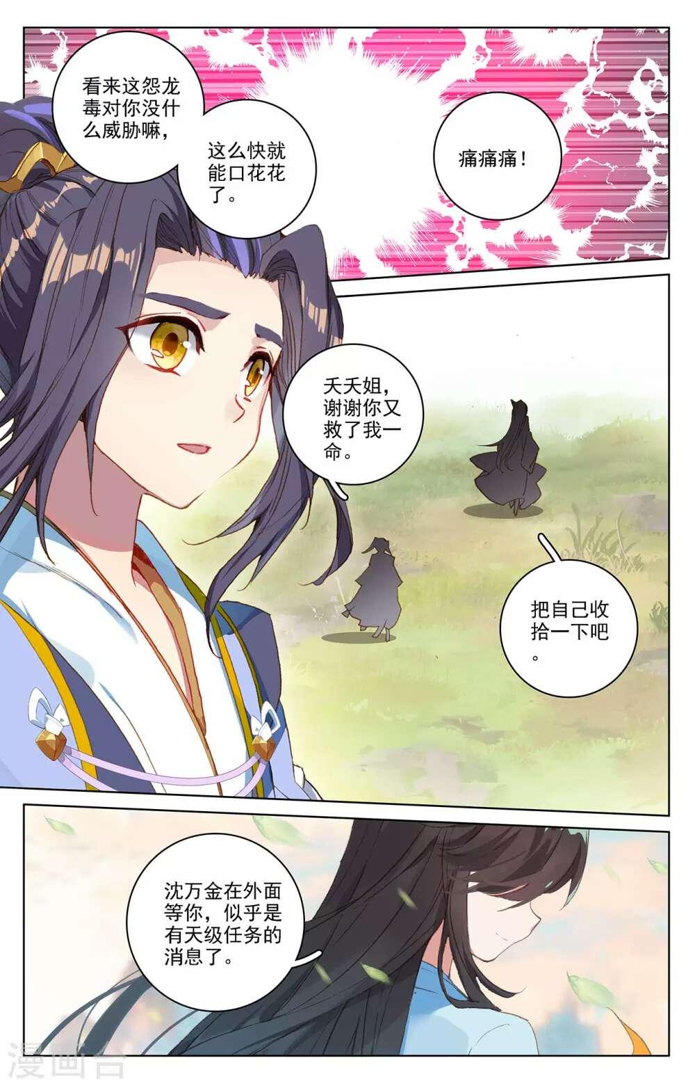 【漫画更新】元尊第二百一十六话   镇压(下)