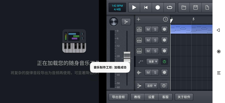 [分享]音乐制作工坊