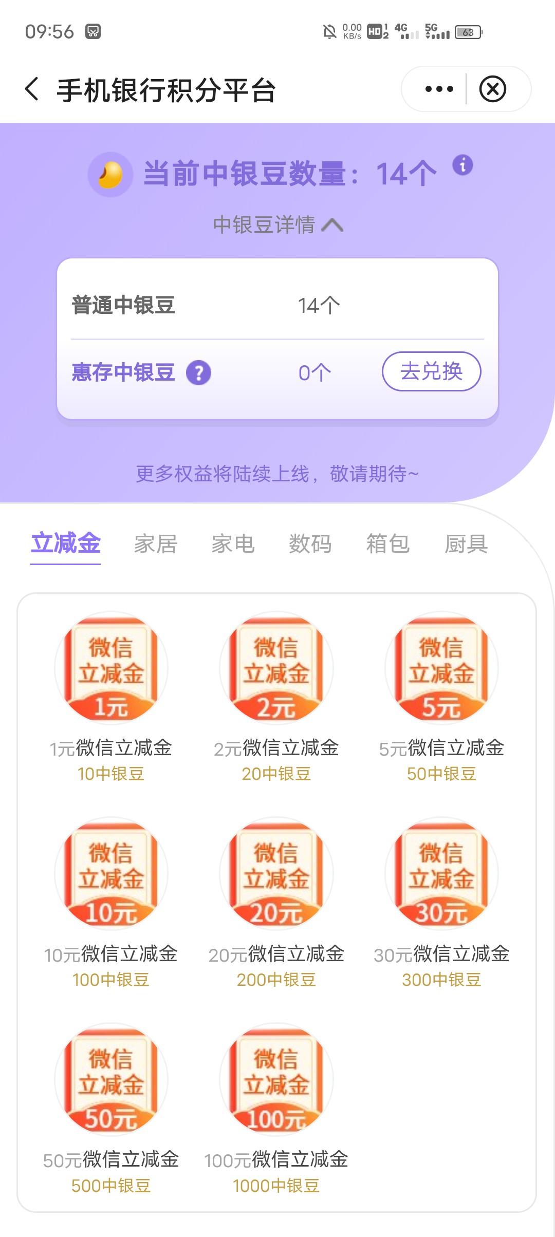 中国银行app中银豆兑换话费,微信立减券