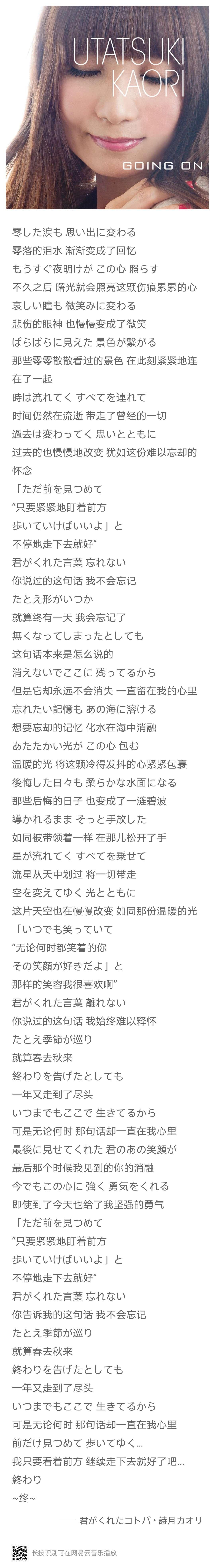 【音乐】君がくれたコトバ
