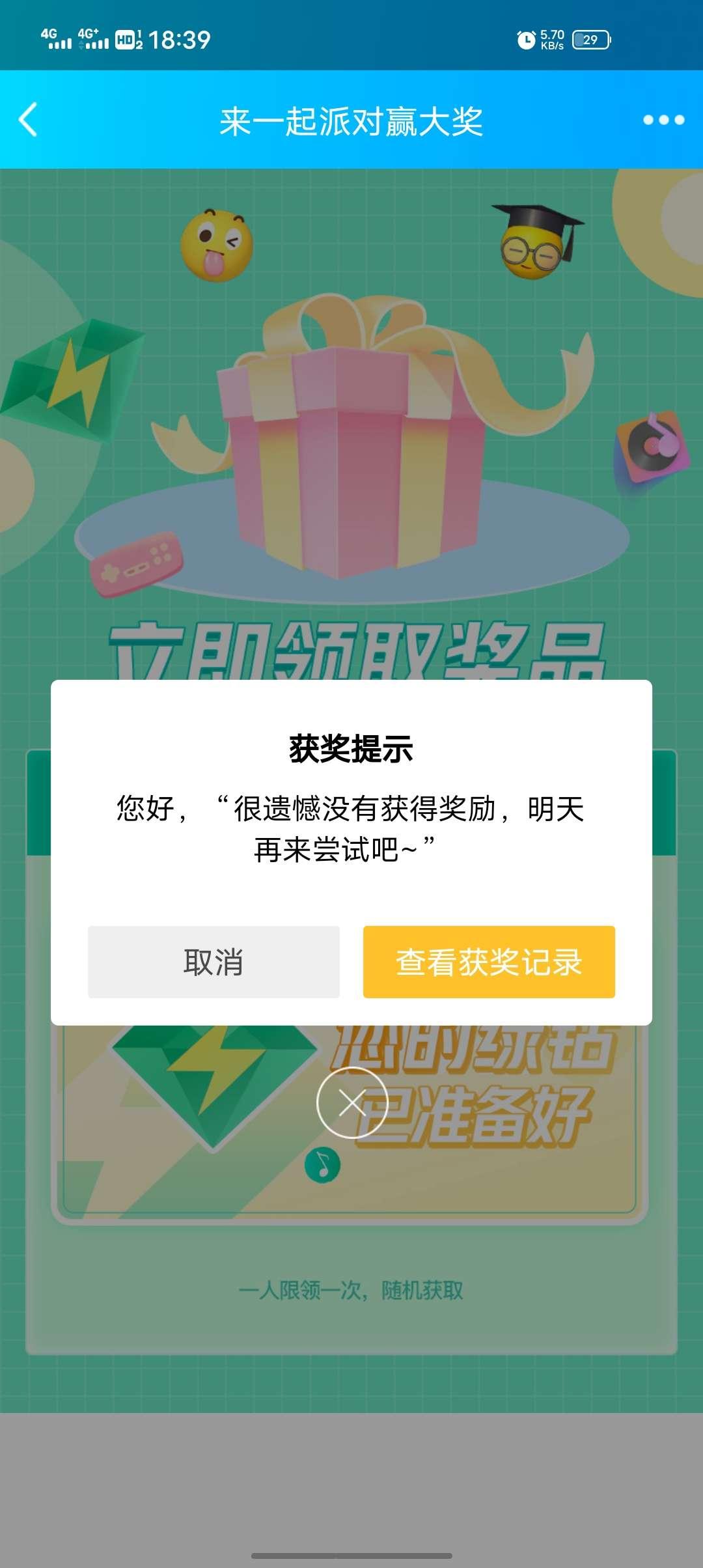 QQ答题赢QQ音乐绿钻
