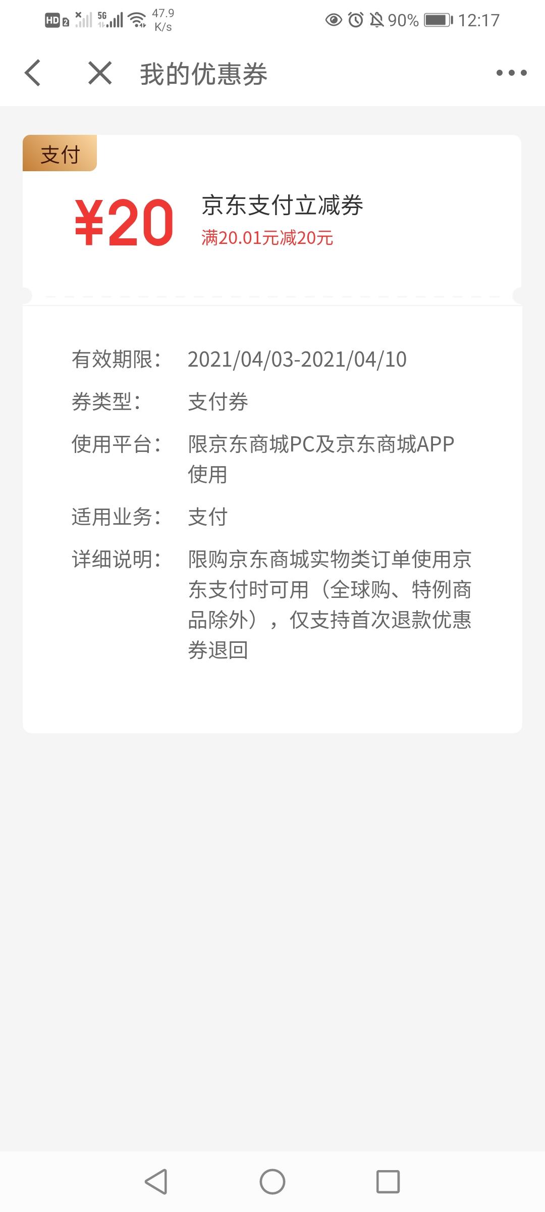 京东金融申请信用卡领20元支付券