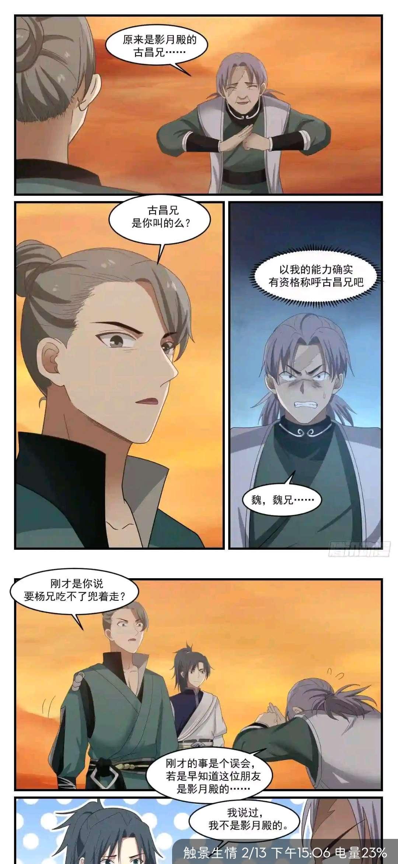 【漫画更新】武炼巅峰   第1074--1075话-小柚妹站