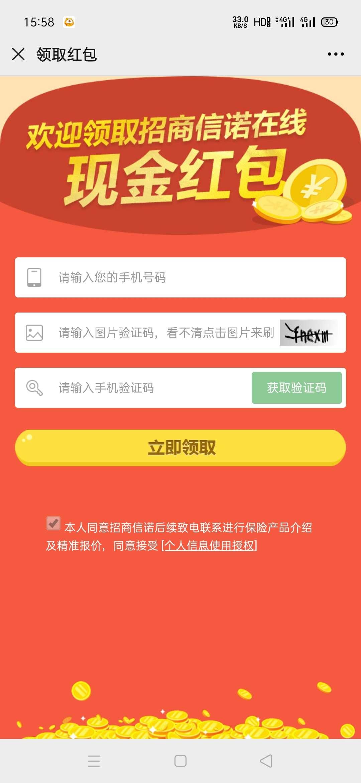 【现金红包】招商信诺新老用户领红包-聚合资源网