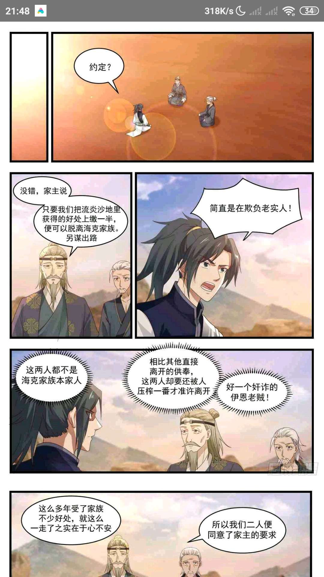 【漫画更新】武炼巅峰  1075开启-小柚妹站