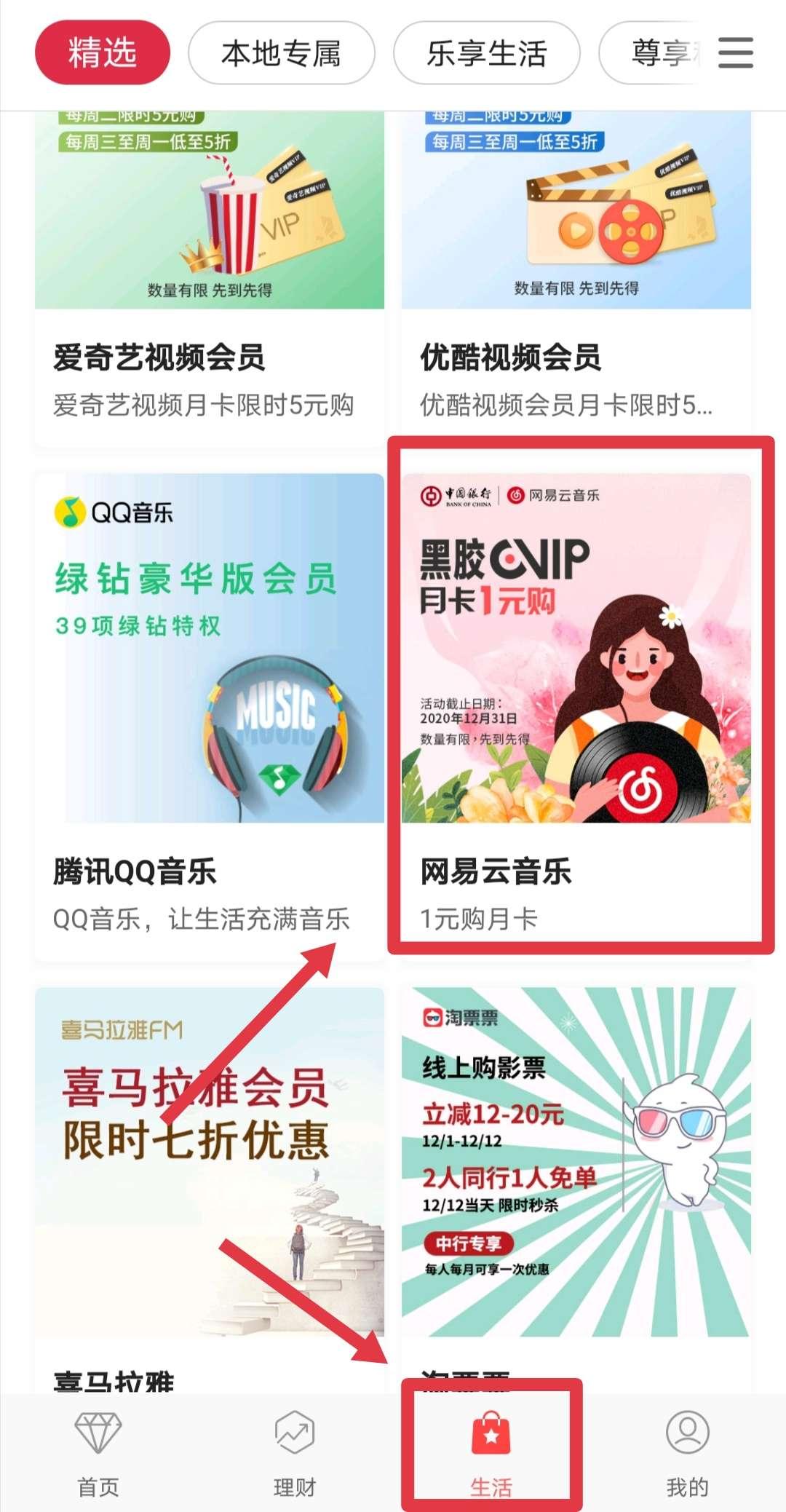中国银行1元限量购网易云黑胶会员月卡-聚合资源网