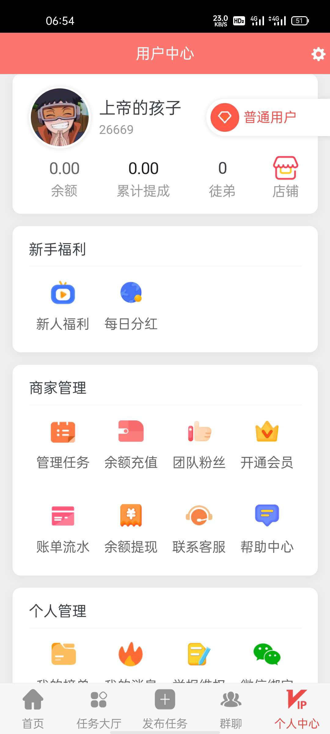 【亲测】2021功能最全面悬赏任务平台
