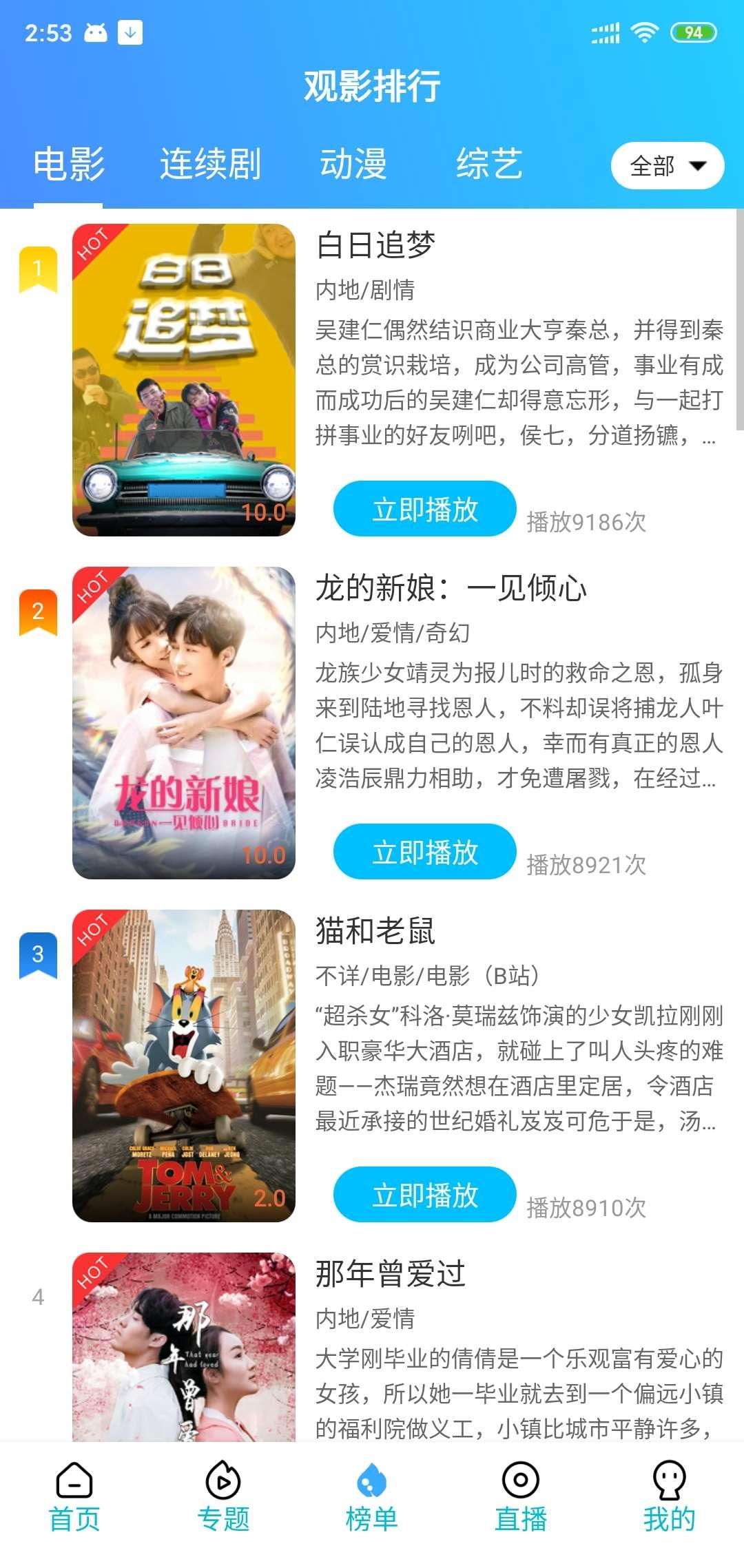 亦龙影视v3.1.3直装VIP/去广告/聚合全网影视资源
