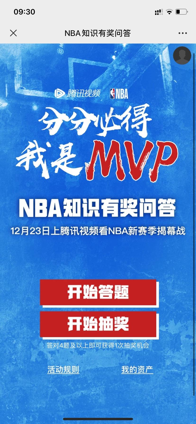 【虚拟物品】NBA知识问答抽腾讯视频会员-聚合资源网