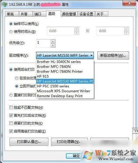 Win7打印机pcl xl error,解决教程