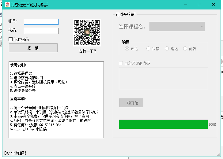 【分享】职教云评论助手V1.0.1