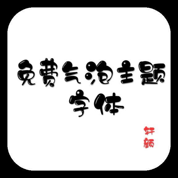 QQ免费气泡主题字体1.0v 全新版本,需要的来看看