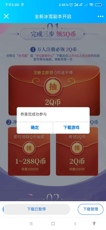 【虚拟物品】完美世界注册领Q币-聚合资源网