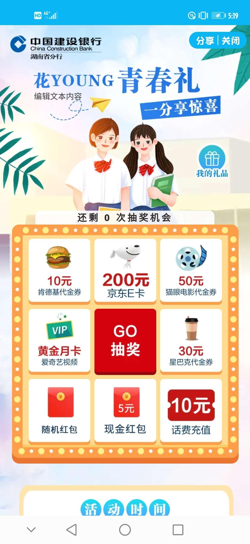 湖南建行手机银行用户一分抽奖-聚合资源网