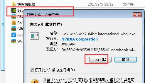 电脑没有nvidia控制面板怎么安装?nvidia