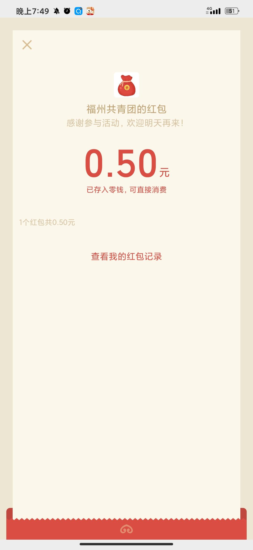 【现金红包】青春福州学习五中全会精神有奖竞赛-聚合资源网