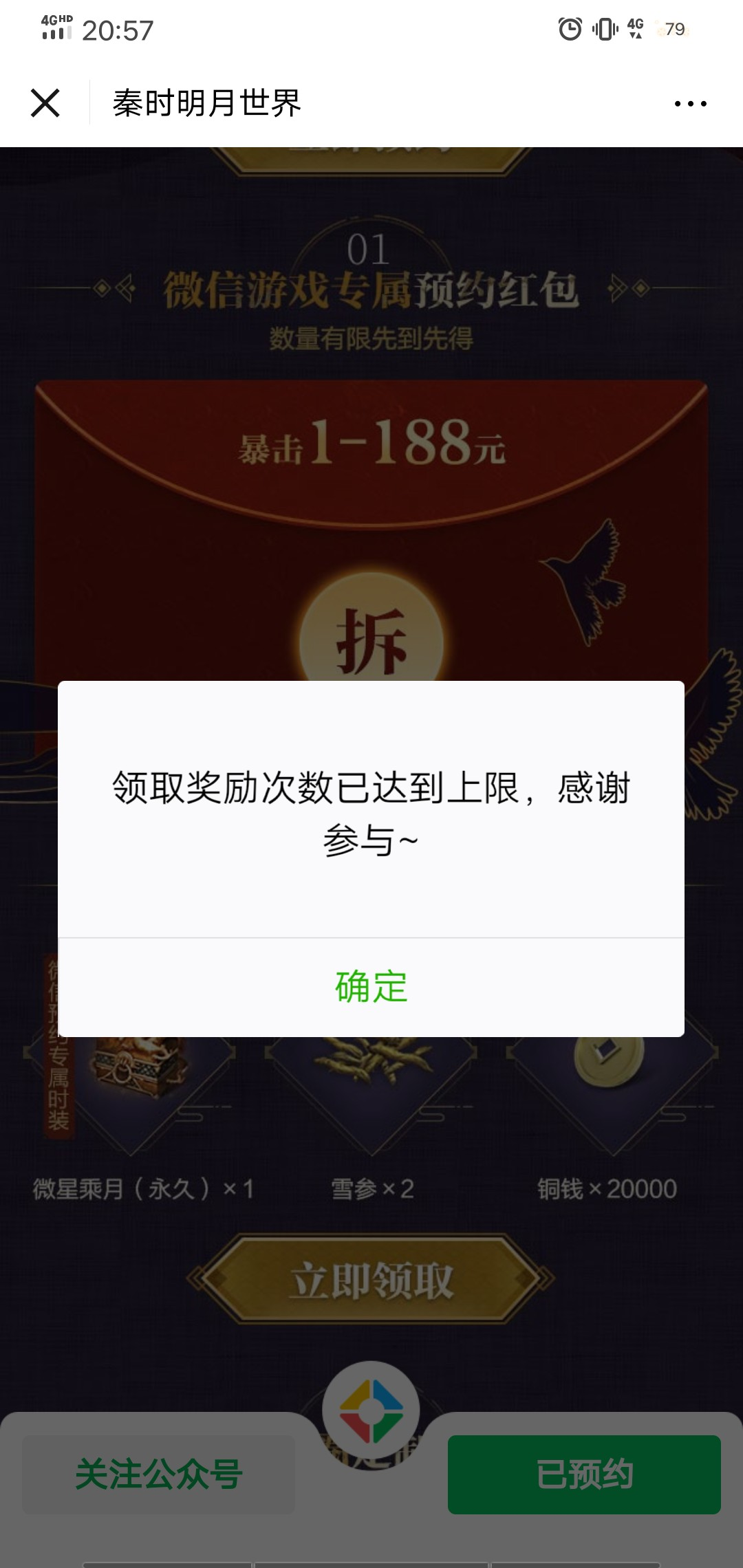 【现金红包】秦时明月预约给红包-聚合资源网