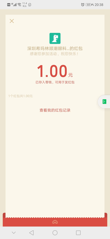 【现金红包】希玛眼科答题抽奖-聚合资源网