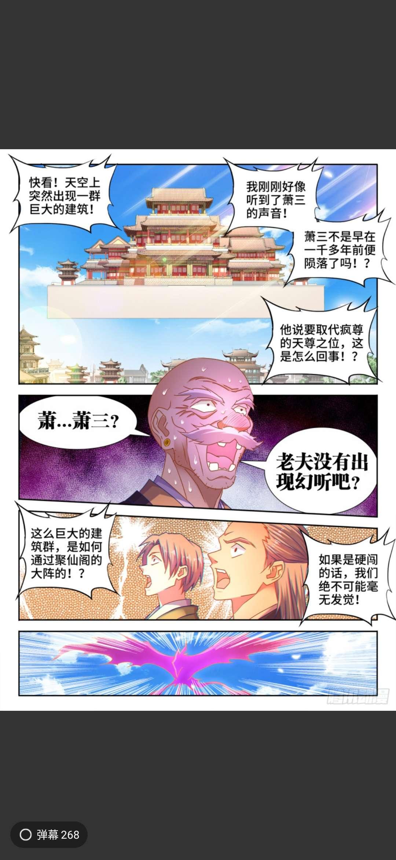【漫画更新】我的天劫女友第543话  (七彩之运)-小柚妹站