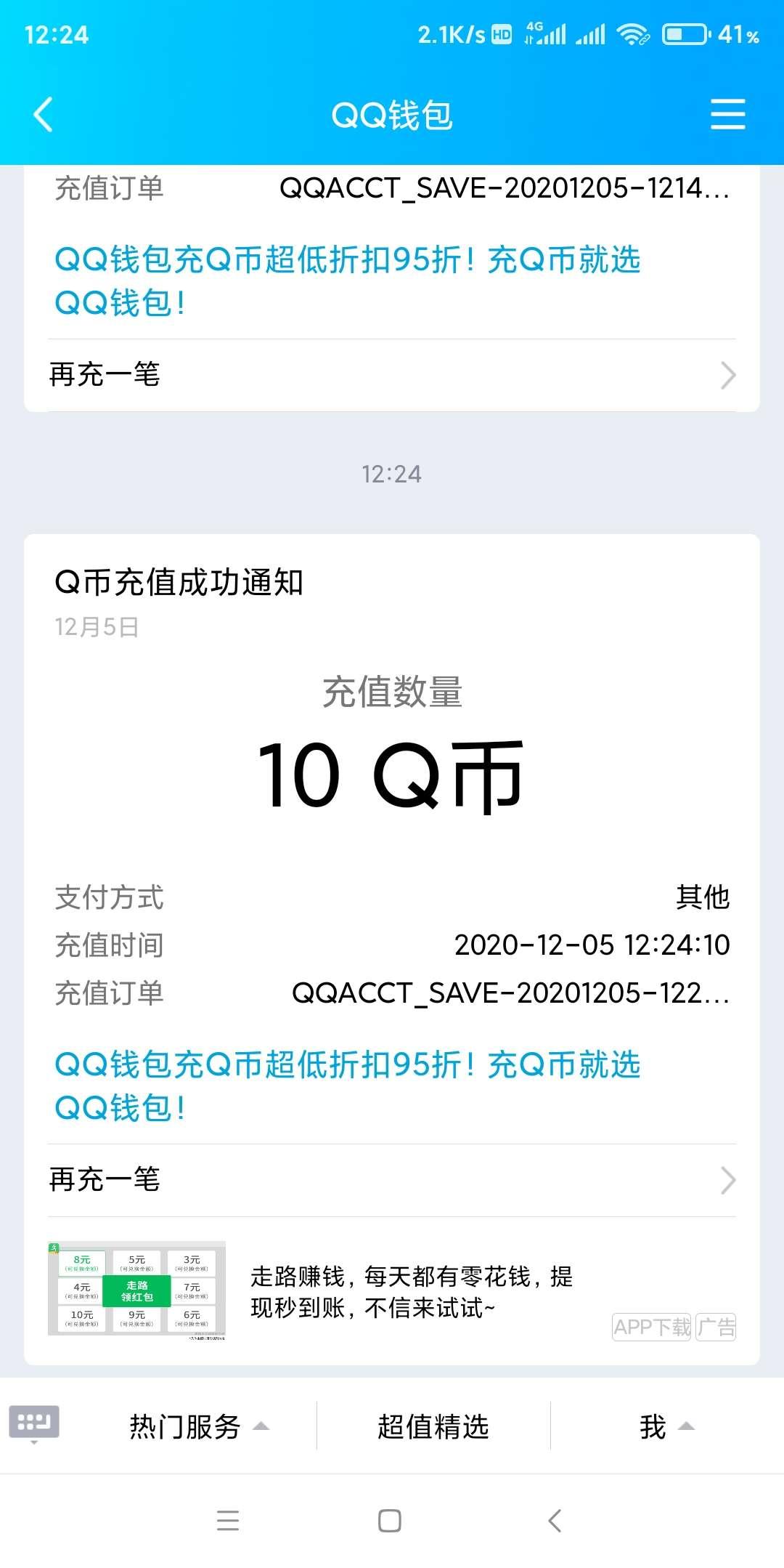 【虚拟物品】穿越火线手游邀友抽Q币-聚合资源网
