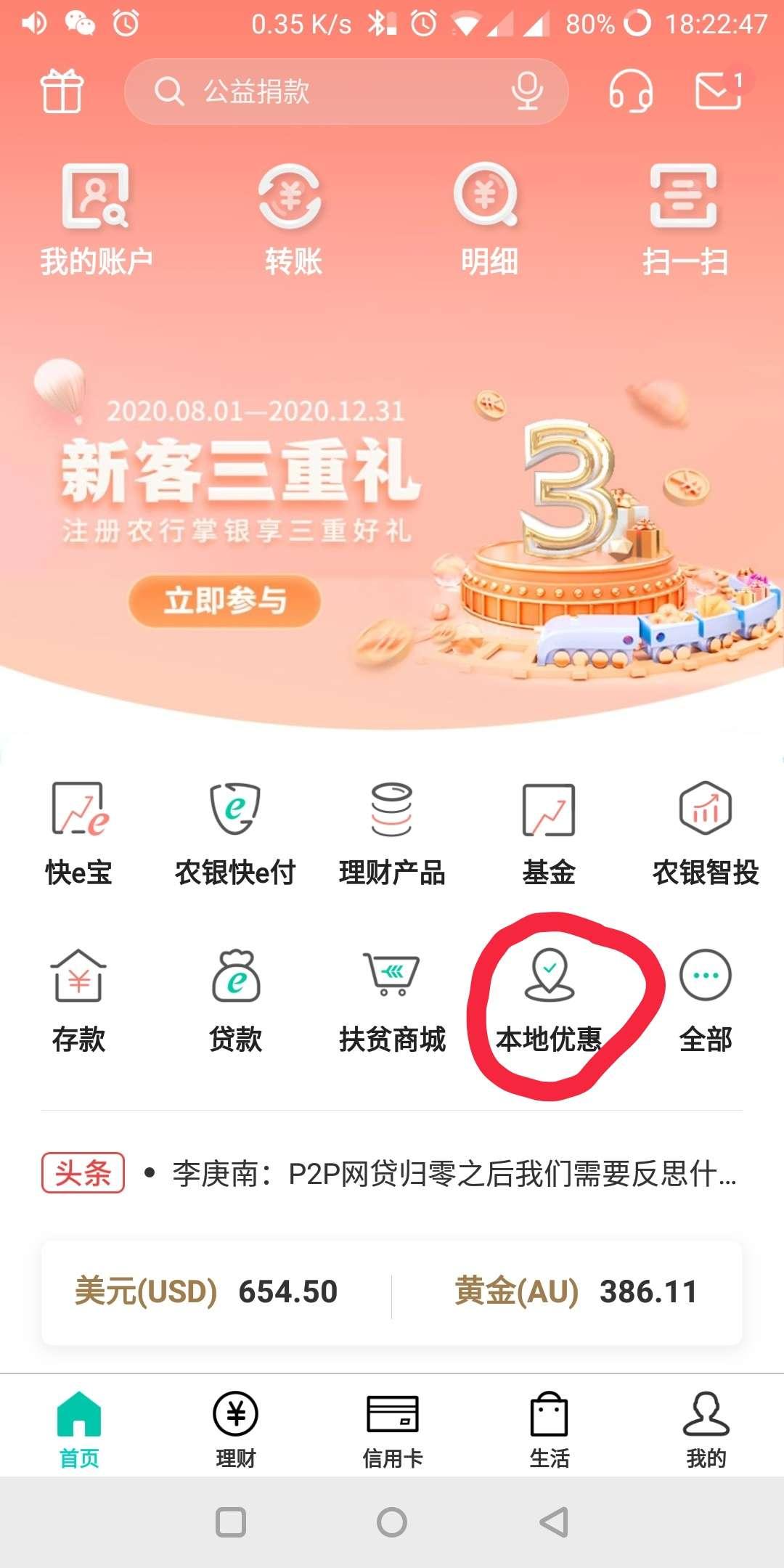 农行app抽话费-聚合资源网