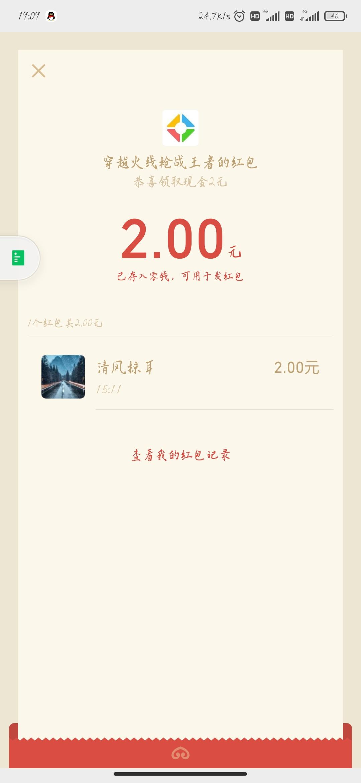 【现金Q币】穿越火线五周年抽红包Q币-聚合资源网